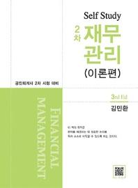 재무관리 2차 이론편(Self Study)(3판)(전2권)