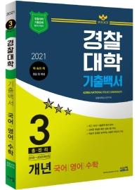경찰대학 기출백서 3개년 총정리(2021)