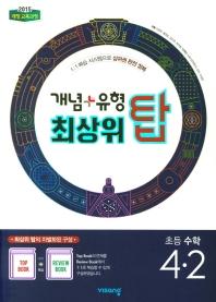 초등 수학 4-2(2020)(개념플러스 유형 최상위 탑)