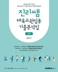 체육교원임용 기출분석집(진리쌤)(2판)