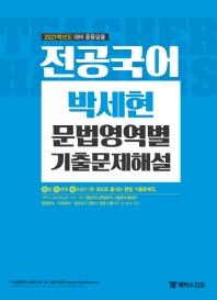 전공국어 박세현 문법영역별 기출문제해설(2021)
