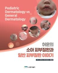 소아 피부질환과 일반 피부질환 이야기(허훈의)