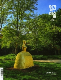 월간 미술 (2019년 6월호)