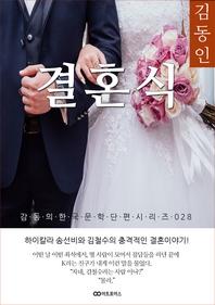김동인 결혼식, 감동의 한국문학단편시리즈 028