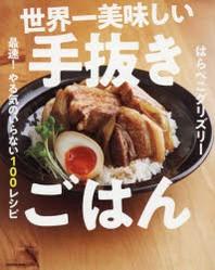 [해외]世界一美味しい手拔きごはん 最速!やる氣のいらない100レシピ
