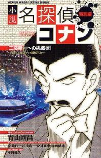 [해외]小說名探偵コナン 特別編 工藤新一への挑戰狀~對決!!工藤新一VS服部平次