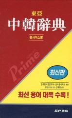 프라임 중한사전(콘사이스판)(최신판)(2011)