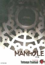맨홀. 1