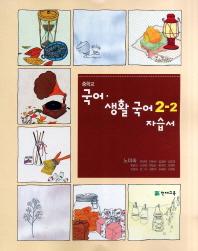 국어 생활국어 중2-2 자습서(노미숙)(2012)