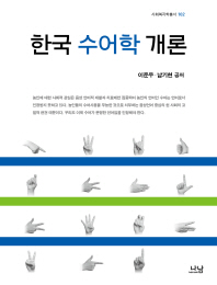 한국 수어학 개론(사회복지학총서 102)