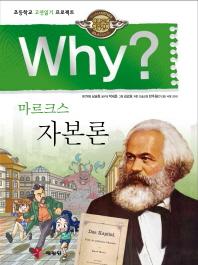 Why? 마르크스 자본론(인문고전 학습만화)(양장본 HardCover)