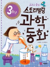 3학년 스토리텔링 과학동화(교과서 중심)