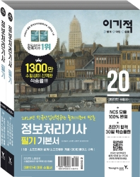 정보처리기사 필기 기본서(2020)(이기적)(전2권)