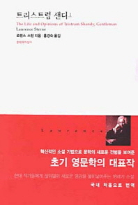 트리스트럼 샌디. 1(대산세계문학총서 01)