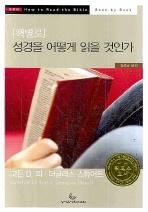 책별로 성경을 어떻게 읽을 것인가