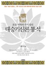 대승기신론 통석 (본문 번역과 주석 딸린)▼/김영사[1-110010]