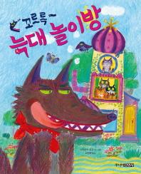 꼬르륵 늑대 놀이방(그림책 도서관)(양장본 HardCover)