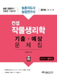 작물생리학 기출 예상문제집(2018)(컨셉)