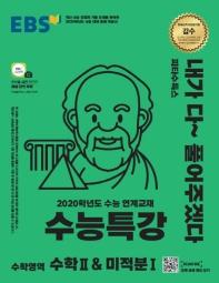 고등 수학영역 수학2 & 미적분1(2020)(EBS 수능특강)