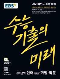 고등 국어영역 언어(문법) 화법 작문(2020)(2021 수능대비)(EBS 수능 기출의 미래)