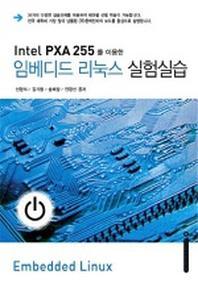 임베디드 리눅스 실험 실습(INTEL PXA 255를 이용한)