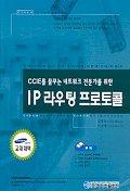 IP 라우팅 프로토콜(CCIE를 꿈꾸는 네트워크 전문가를 위한)