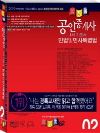 공인중개사 1차 민법 및 민사특별법 기본서(2019)