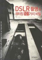 DSLR 촬영 & 리터칭 101가지 비밀