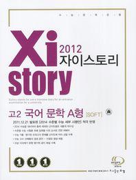 국어 문학 A형 고2(SOFT)(2012)(자이스토리)