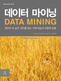 데이터 마이닝 Data mining(3판)(에이콘 데이터 과학 시리즈 7)