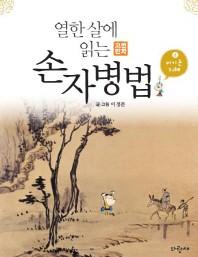 손자병법. 2: 이기는 지혜(열한 살에 읽는 고전 만화)