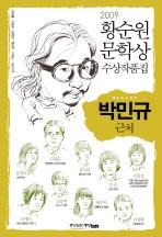 황순원문학상 수상작품집(2009): 근처