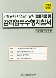 건설공사 사업관리방식 검토기준 및 감리업무수행지침서(2020)(개정판)