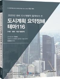 도시계획 요약정해 테마116(2020)(도시계획직 합격자가 쓴)