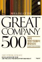 GREAT COMPANY 500: 세계 명문기업들의 흥망성쇠(CEO의 서가 1)(양장본 HardCover)
