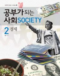 공부가 되는 사회. 2: 경제