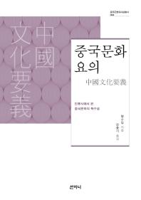 중국문화요의(중국근현대사상총서 8)(양장본 HardCover)