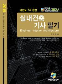 실내건축기사 필기(과년도 7주완성)(2019)