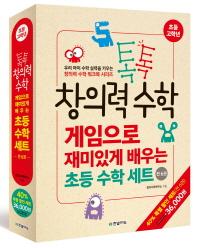 톡톡 창의력 수학 초등 고학년 세트(게임으로 재미있게 배우는)(전6권)