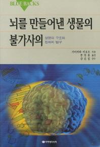 뇌를 만들어낸 생물의 불가사의(Blue Backs 47)