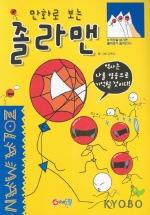 졸라맨(만화로 보는)
