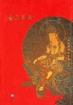 불교회화 (한국 미의 재발견 7)