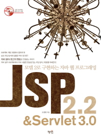 JSP 2.2 Servlet 3.0 /CD 포함   ☞ 서고위치:OD 1