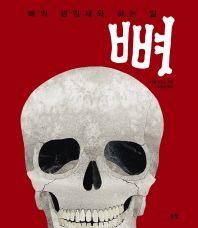 뼈(지식은 내친구 3)(양장본 HardCover)