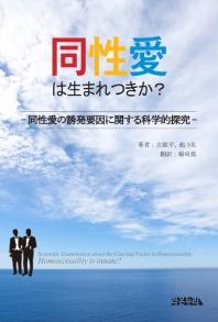 동성애 과연 타고 나는 것일까?(일본어판)