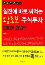 왕초보 주식투자 200문 200답(실전에 바로 써먹는)