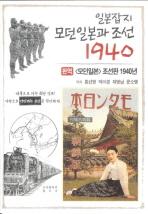 일본잡지 모던일본과 조선 1940(완역) [2009초판]