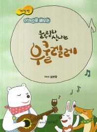 룰루랄라 신나는 우쿨렐레(CCM으로 배우는)(개정판)