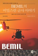 BEMIL의 비밀스런 군사 이야기(BEMIL총서 1)