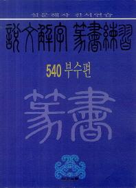 설문해자 전서연습: 540 부수편